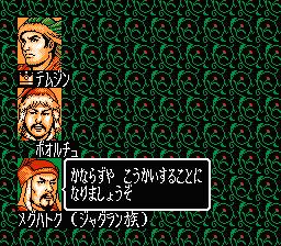 Aoki Ookami to Shiroki Mejika - Genchou Hishi (J) - screen 1